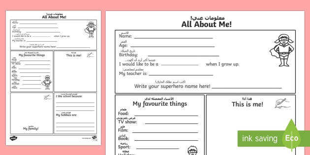 All About Me Activity Sheet Arabic English All About Me Worksheet all about