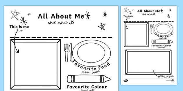 All About Me Colouring and Drawing Worksheet Arabic Translation Arabic translation