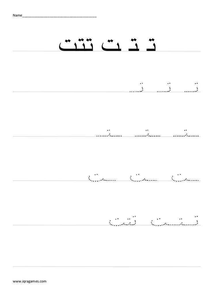arabic alphabet worksheets. Black Bedroom Furniture Sets. Home Design Ideas