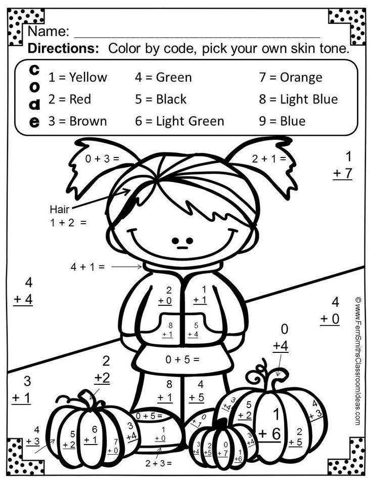 Basic Addition Facts Color Your Answers Printable