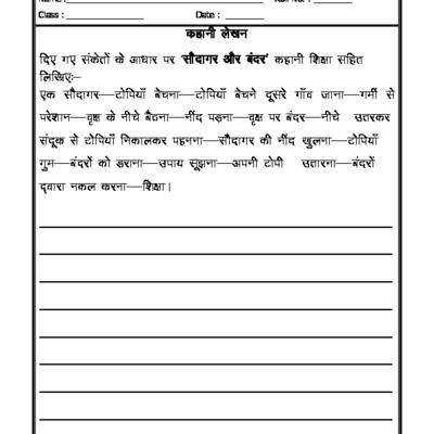 Hindi Story Writing in Hindi 02