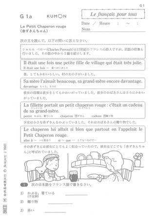 Foreign language worksheets stu d in various countries─French in Japanese