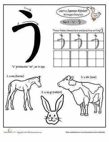 Number Names Worksheets japanese worksheets for kids Pinterest • The world s catalog of ideas