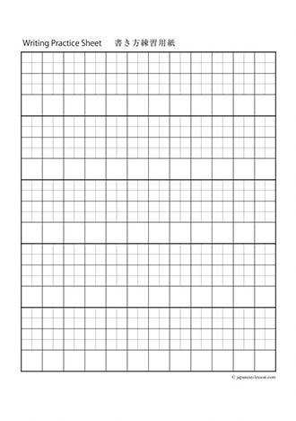 Blank Writing Practice Sheet
