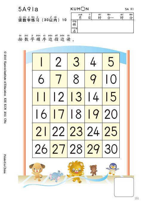 Best Solutions of Sample Kumon Math Worksheets Also Format Layout