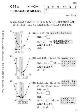 Math worksheets stu d in various countries─Chinese